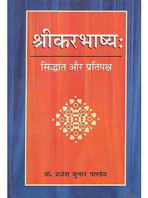 श्रीकरभाष्य: (सिद्धांत और प्रतिपक्ष) - Srikara Bhashya (Theory and Opposition)