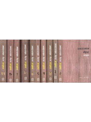जवाहरलाल नेहरू वाङ्मय - The Complete Works of Jawaharlal Nehru (Set of 11 Volumes)