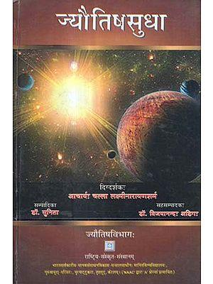 ज्यौतिष सुधा - Jyotish Sudha