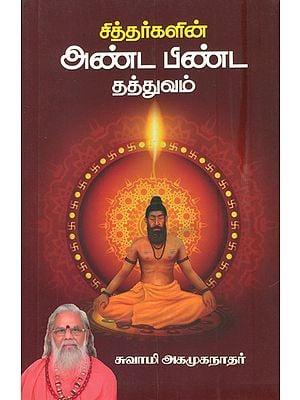 அண்ட பிண்ட தத்துவம்: The Cosmic Phenomenon (Tamil)