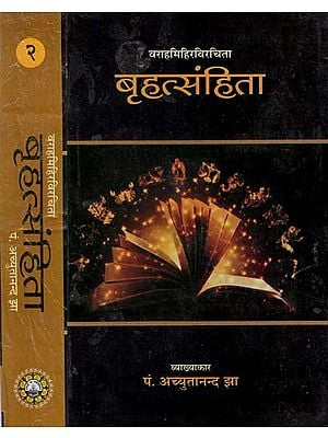 बृहत्संहिता: Brihat Samhita (Set of 2 Volumes)