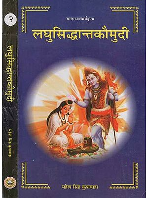 लघुसिद्धान्तकौमुदी: Laghu Siddhant Kaumudi (Set of 2 Volumes)