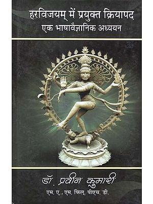 हरविजयम् में प्रयुक्त क्रियापद: एक भाषावैज्ञानिक अध्ययन - Kriyapada in Haravijaya Epic: A Linguistic Study