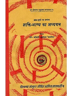 शक्ति-भाष्य का अध्ययन  : A Study of Shakti Bhashya on Brahma Sutras- A Critical and Comparative Evaluation in the Light of Shankara-Advaita Vedanta (An Old and Rare Book)