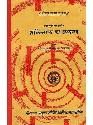 शक्ति-भाष्य का अध्ययन  : A Study of Shakti Bhashya on Brahma Sutras- A Critical and Comparative Evaluation in the Light of Shankara-Advaita Vedanta (An Old and Rare Book)