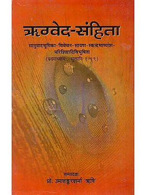 ऋग्वेद संहिता: Rigveda Samhita