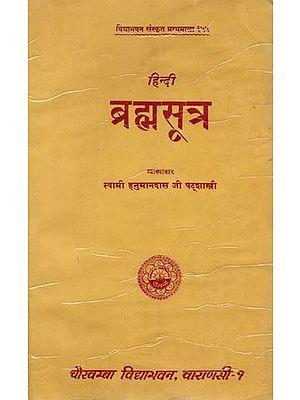 हिंदी ब्रह्मसूत्र :  Hindi Brahma Sutras
