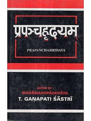 प्रपञ्च हृदयम् - Prapancha Hrdyam