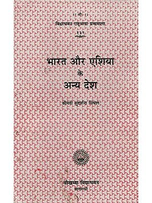 भारत और एशिया के अन्य देश : Other Countries of India and Asia History of Cultural Relation of India with Other Asian Countries (An Old and Rare Book)
