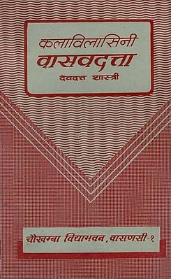 कलाविलासिनी वासवदत्ता : Kalavilasini Vasvadata (An Old and Rare Book)