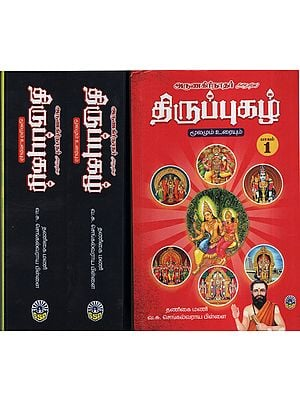 Tirupugzal - Text and Explanation (Set of 3 Volumes in Tamil)