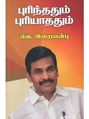 புரிந்ததும் புரியாததும்: Understanding and Not Understanding (Tamil)