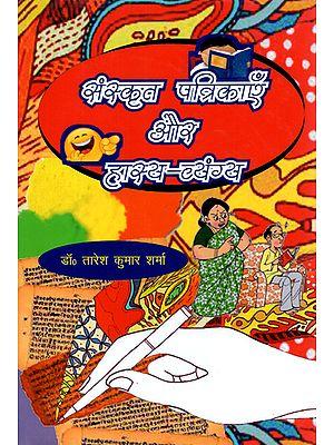 संस्कृत पत्रिकाएँ और हास्य-व्यंग्य - Sanskrit Magazines and Humorous Satire