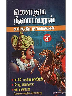 Gouthama Neelambaran Sarithira Novalgal  Part-4 ( Historical Novel in Tamil)