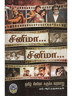 Short History on Tamil Cinema