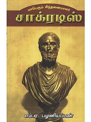 Maberum Sindhanaiyalar Sacratis (Tamil)