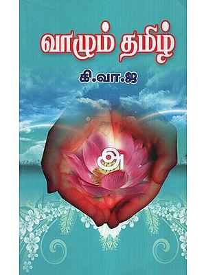 Vazhum Tamil (Tamil)