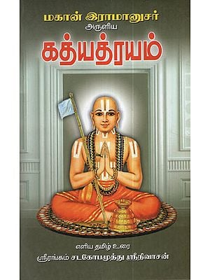 Shri Ramanuja's  Gathyatrayam  Three Important Sacred Words of Surrender to God