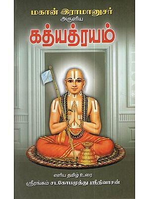 Shri Ramanuja's  Gathyatrayam  Three Important Sacred Words of Surrender to God