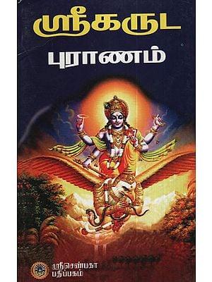 Shri Garuda Puranam (Tamil)