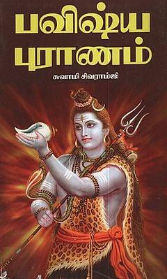 Pavishya Puraanam (Tamil)