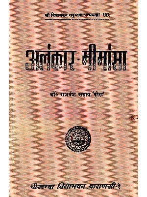 अलंकार मीमांसा: Alamkara Mimamsa- A Study of Alamkaras (An Old and Rare Book)