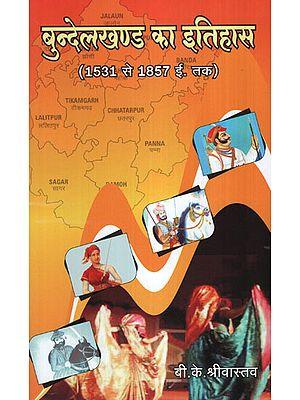 बुन्देलखण्ड का इतिहास (१५३१ से १८५७ ई. तक) - History of Bundelkhand (1531 to 1857 AD in Hindi)