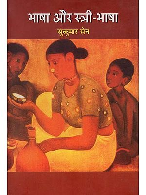 भाषा और स्त्री-भाषा : A Compilation of Historical Language Science and Women's Language