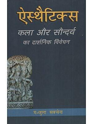 ऐस्थैटिक्स कला और सौन्दर्य का दार्शनिक विवेचन - Philosophical Discussion of Aesthetic Art and Beauty (Hindi)