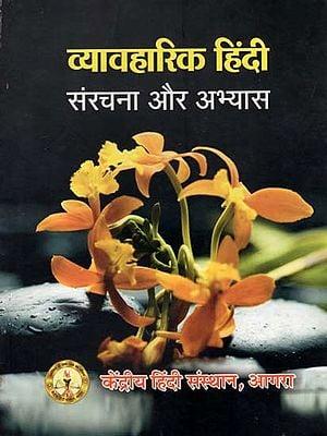 व्यावहारिक हिंदी संरचना और अभ्यास : Practical Hindi Structure and its Use