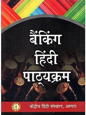 बैंकिंग हिंदी पाठ्यक्रम : Banking Course in Hindi (An Old and Rare Book)