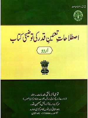 An Introduction to Evaluation Terminology (Urdu)