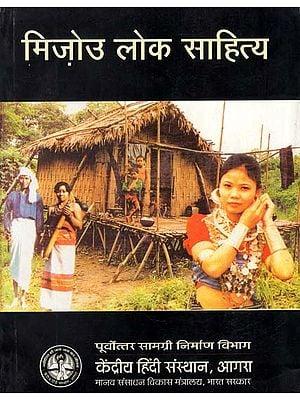 मिज़ोउ लोक साहित्य : Mizzou Folk Literature