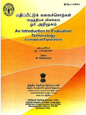 An Introduction to Evaluation Terminology- Conceptual Explanation (Tamil)