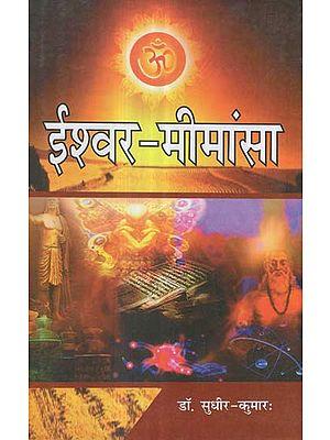 ईश्वर-मीमांसा - Ishwar Mimamsa