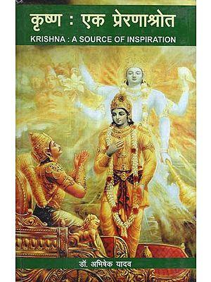 कृष्ण: एक प्रेरणाश्रोत - Krishna: A Source of Inspiration