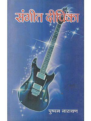 संगीत दीपिका - Sangeet Dipika