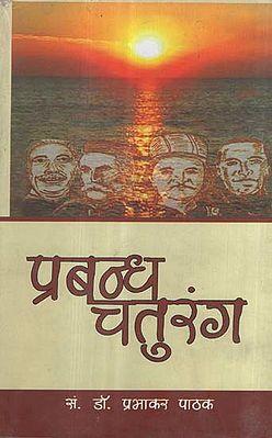 प्रबन्ध चतुरंग - Prabandha Chaturanga