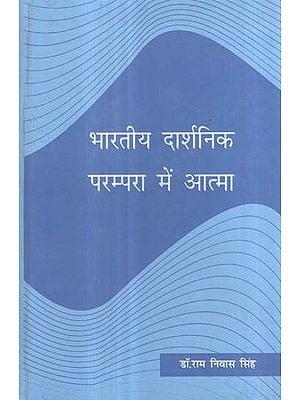 भारतीय दार्शनिक परम्परा में आत्मा - Soul in Indian Philosophical Tradition