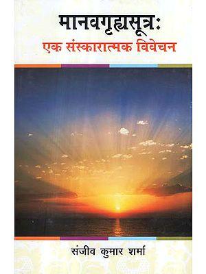 मानवगृह्यसूत्र: एक संस्कारात्मक विवेचन - Manav Grhya Sutra : A Ritual Discussion