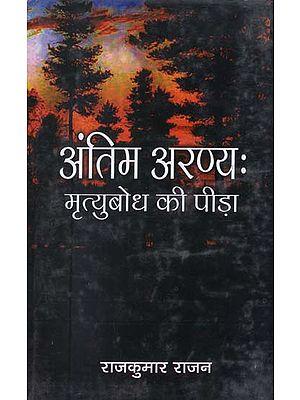अंतिम अरण्य: मृत्युबोध की पीड़ा - Antim Aranya: The Pain of Death (A Novel)