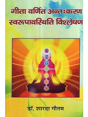 गीता वर्णित अन्त:करण स्वरुपावस्थिति विश्लेषण - Analysis of Selected Geeta Shlokas Responsible for Development of Society