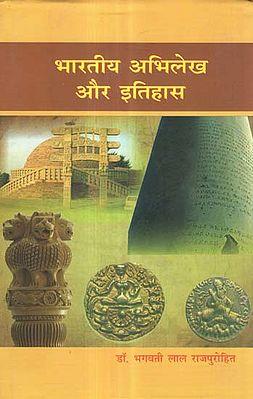 भारतीय अभिलेख और इतिहास - Indian Inscription and History