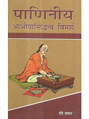 पाणिनीय आभीयासिद्धत्व-विमर्श - A Discussion on Paniniya's Nobility