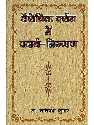 वैशेषिक दर्शन में पदार्थ-निरूपण - Padartha Nirupana in Vaisesik Darshan
