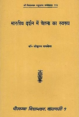 भारतीय दर्शन में चेतना का स्वरुप - Nature of Consciousness in Indian Philospohy (An Old and Rare Book)