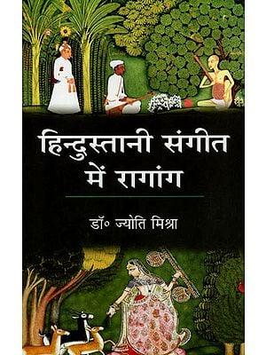 हिंदुस्तानी संगीत में रगांम - Ragas in Hindustani Music