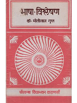 भाषा - विश्लेषण : Linguistic Analysis (An Old and Rare Book)
