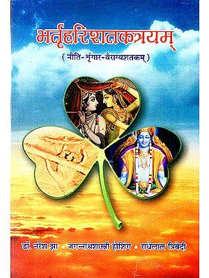 भर्तृहरिशतकत्रयम्: Bhartrihari Shatakatrayam (Niti Sringara- Vairagya Satakam)