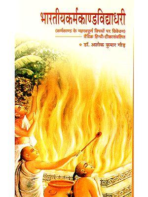 भारतीयकर्मकाण्डविद्याधरी: Bhartiya Karma Kanda Vidyadhari